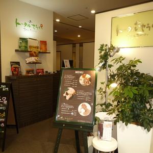トータルセラピー東武池袋店