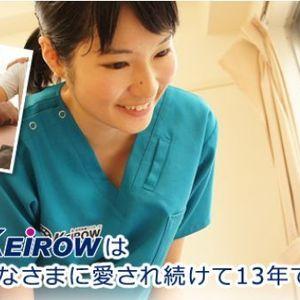 訪問医療マッサージ KEiROW 城東今福ステーション【医療保険適応】