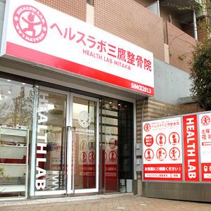 ヘルスラボスタジオ三鷹店