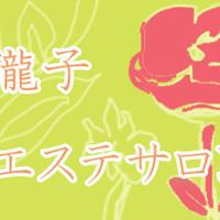 瀧子エステサロンのロゴ画像